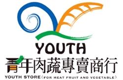 青年肉蔬專賣