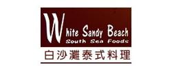 白沙灘泰式餐廳|白沙灘旅店