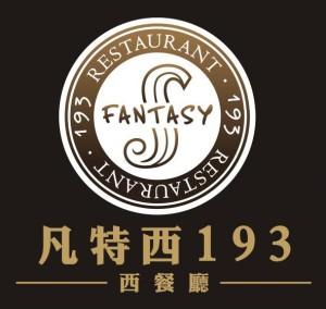 凡特西193西餐廳