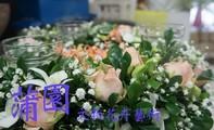 桃園客製花藝-蒲園國際花藝有限公司