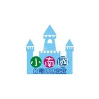 台中嬰幼兒用品店|小南國婦幼館