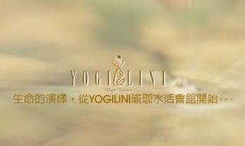 Yogilini瑜珈水活會館