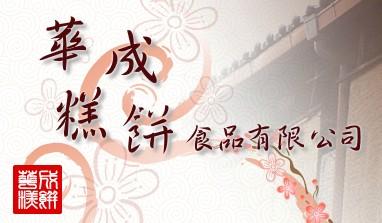 華成糕餅食品股份有限公司