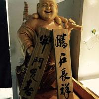 騰戶丼飯專賣店