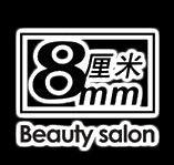 蘇菲亞美髮集團(八厘米髮型沙龍)