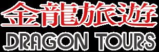 金龍永盛旅行社股份有限公司(金龍旅遊)