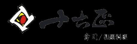 十六區壽司和風料理