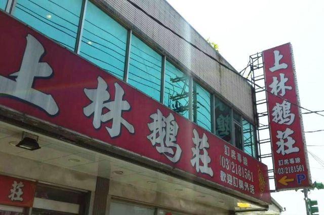 (上林鵝莊)上林飲食店