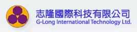 志隆國際科技有限公司