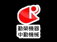 勤榮機器工業股份有限公司