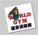 World Gym-香港商世界健身事業有限公司
