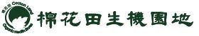 湘淳.棉花田生機園地
