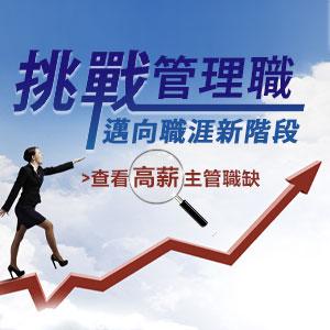【轉職薪人生】查看高薪主管職缺