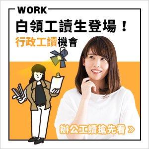 白領工讀生登場!