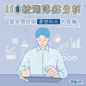 110統測落點分析 提早預估與夢想科大的距離