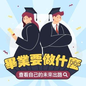畢業要做什麼 查看自己未來出路