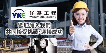 加入洋基工程,共同接受挑戰、迎接成功