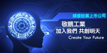 加入敬鵬工業 共創明天