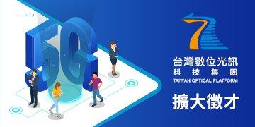台灣數位光訊科技 擴大徵才