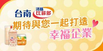 台南比菲多 期待與您一起打造幸福企業
