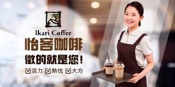 怡客咖啡 強力徵求活力有熱忱的您