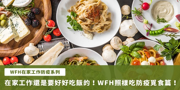 【WFH在家工作防疫系列】在家工作還是要好好吃飯的!WFH照樣吃防疫覓食篇!