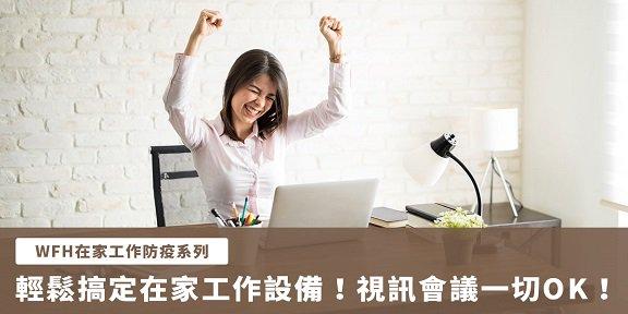 【WFH在家工作防疫系列】輕鬆搞定在家工作設備!視訊會議一切OK!