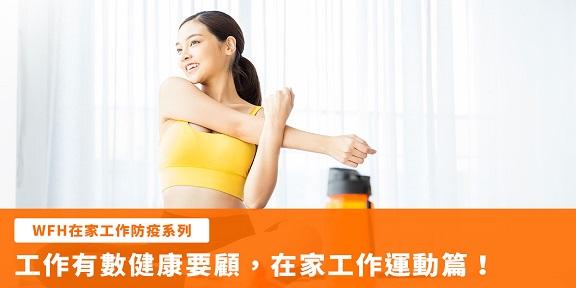 【WFH在家工作防疫系列】工作有數健康要顧,在家工作運動篇!