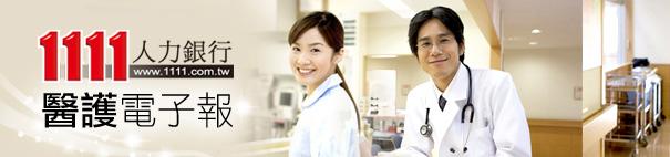 ICU 護理師混亂的一天-ICU加護病房
