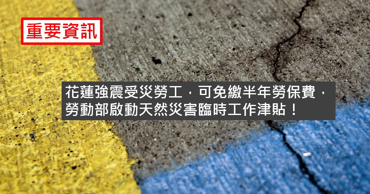 1111進修網 1例1休 花蓮強震受災勞工,可免繳半年勞保費