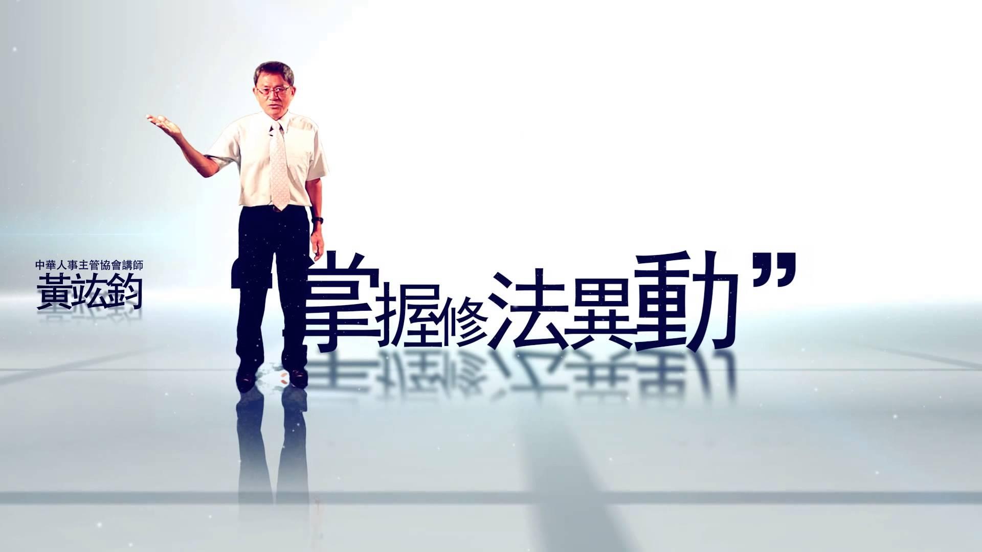 05/17 PM12:30 帶您解讀函釋風暴! 黃竑鈞老師告訴您-加班費