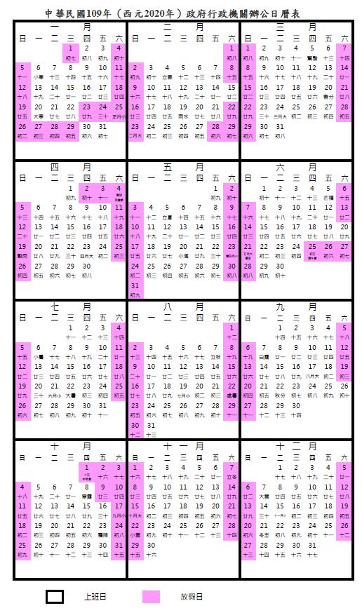 中華民國一百零九年政府行政機關辦公日曆表∣行政院人事行政總處-HR