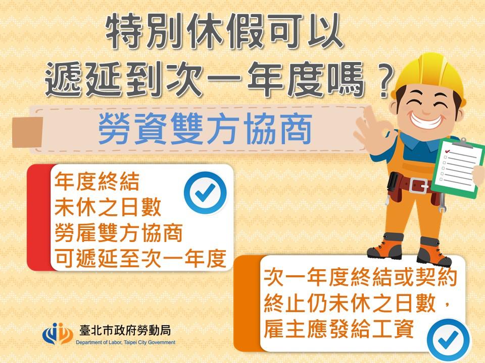 特別休假可以遞延到次一年度嗎?|台北市政府勞動局-HR