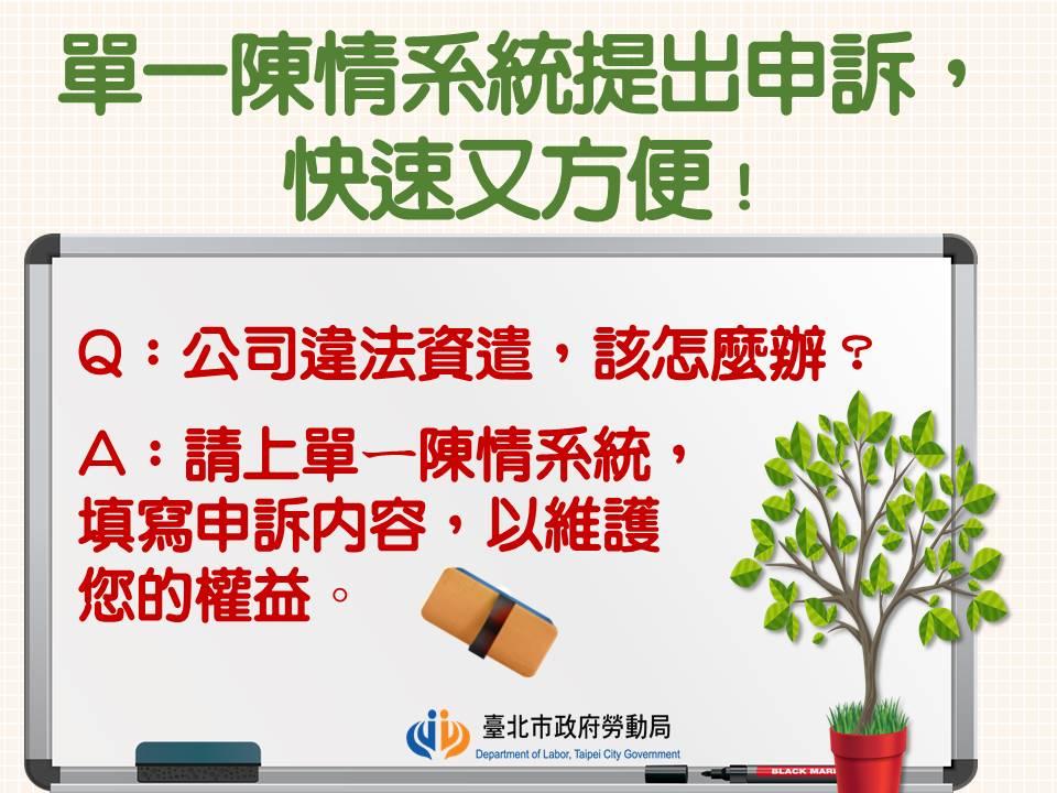 單一陳情系統提出申訴,快速又方便!|台北市政府勞動局-HR