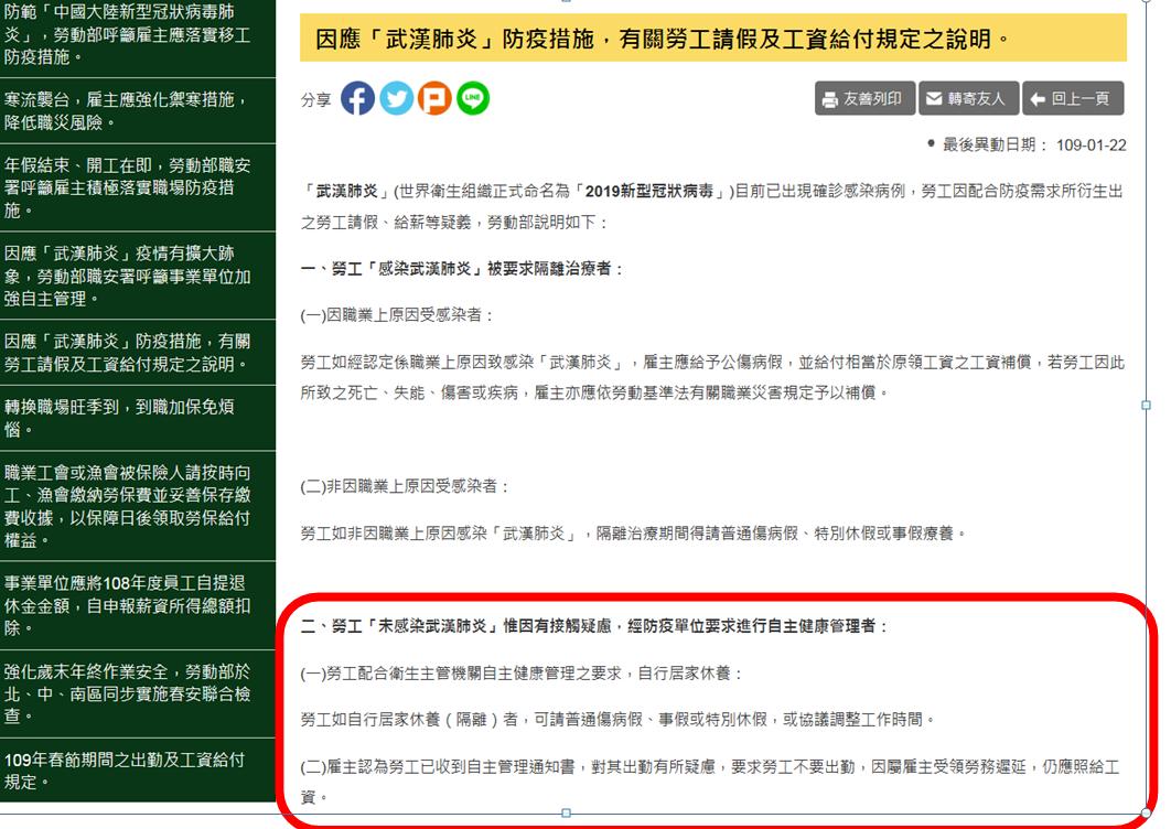 勞工「未感染武漢肺炎」惟因有接觸疑慮,自行居家休養,公司該如何給假?-HR