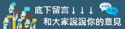 某知名食品業公司-人事課長-工作甘苦談-HR