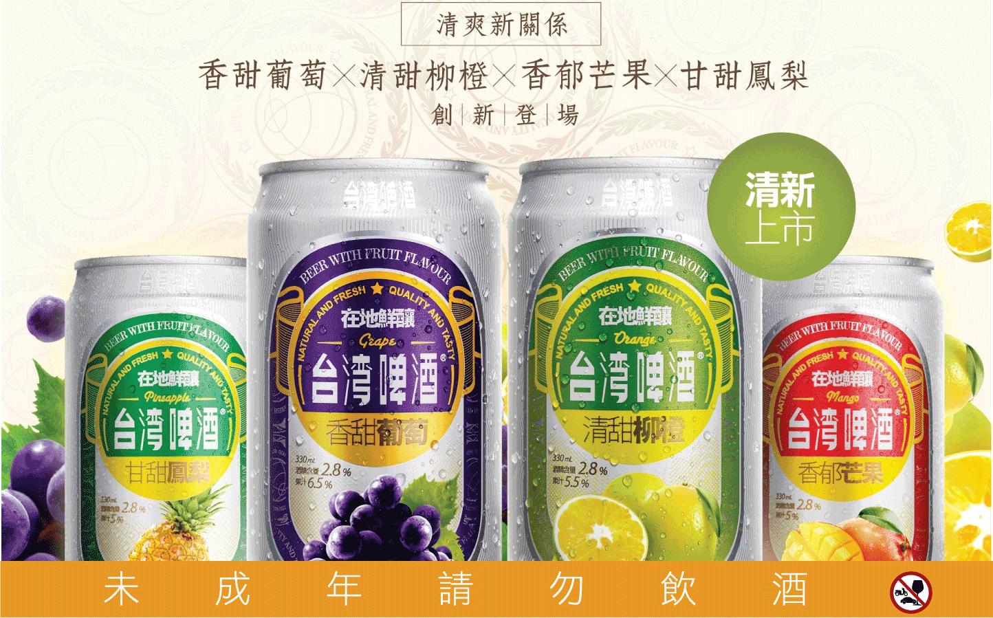 1111職涯論壇-行銷企劃幫                            行銷企劃專區                    台啤水果啤酒Fun話了