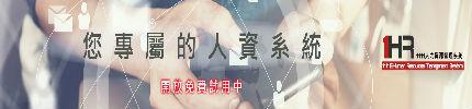 【勞基法小教室】-特別休假天數計算 小勞男孩-HR