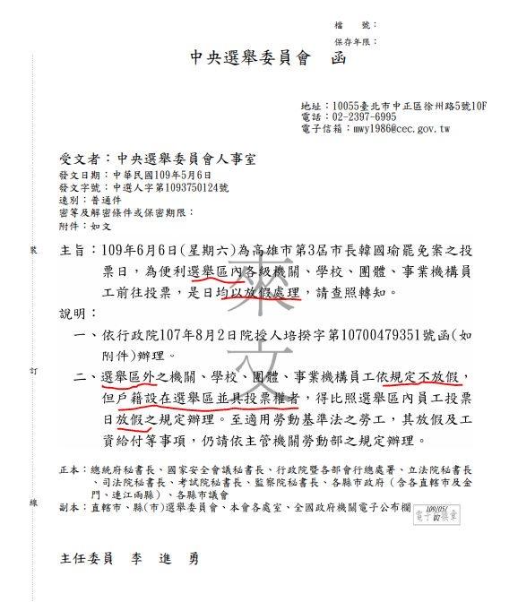 『曹新南專欄』8月15日高雄市長補選,戶籍在高雄者都有放假!-不得妨礙員工投票