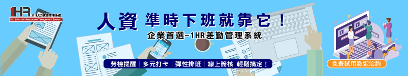 『曹新南專欄』110年過年放幾天?加班怎麼算?-2021年行事曆