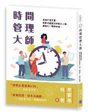 工作總是做不完嗎?克服4大NG習慣,獲得時間的最大效用-HR