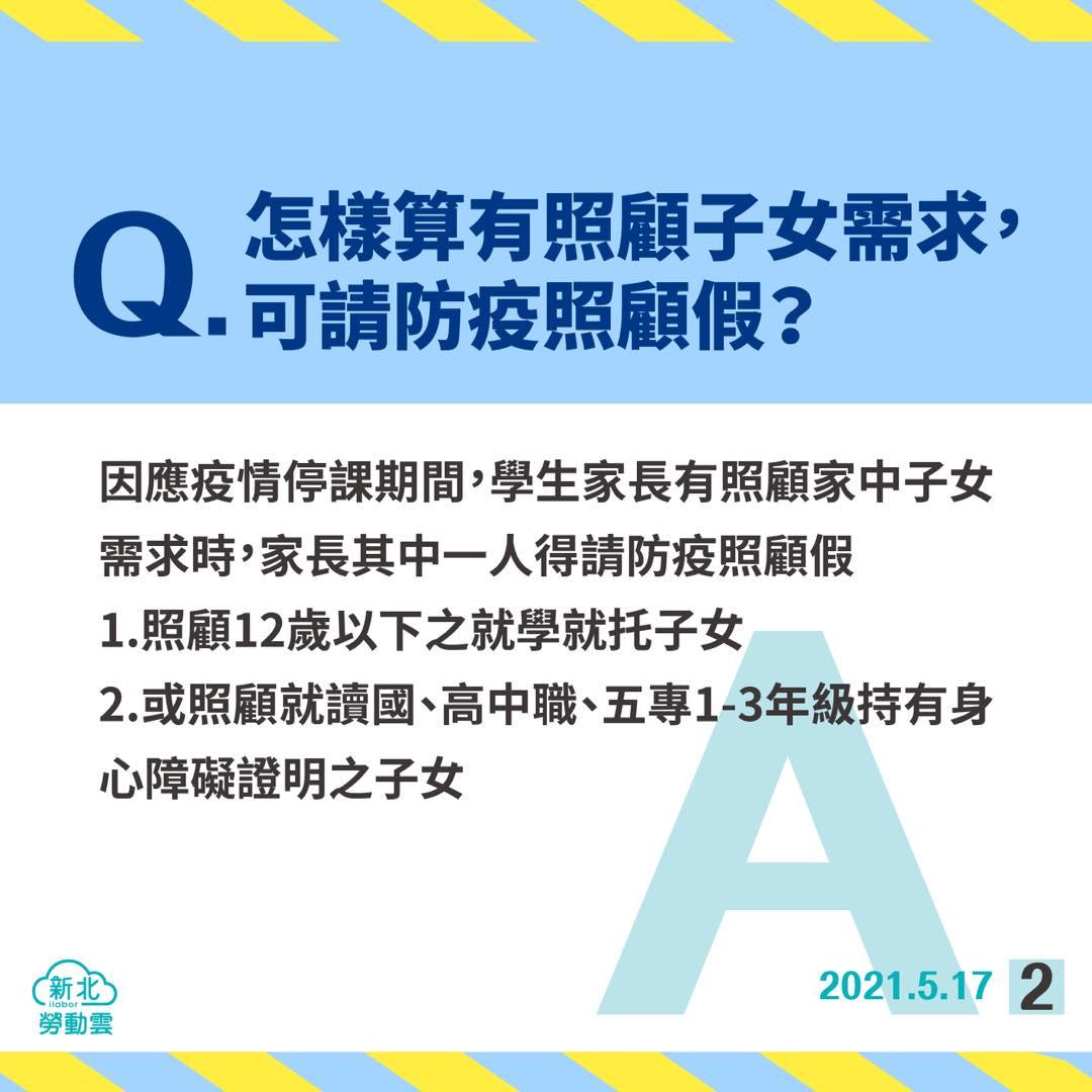 與「在家上班」結合,還是要用特休換?關於「防疫照顧假」的10大Q&A-HR
