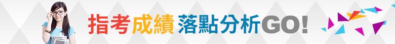 【分享】高中輔導室 指考必勝選填志願策略-108指考