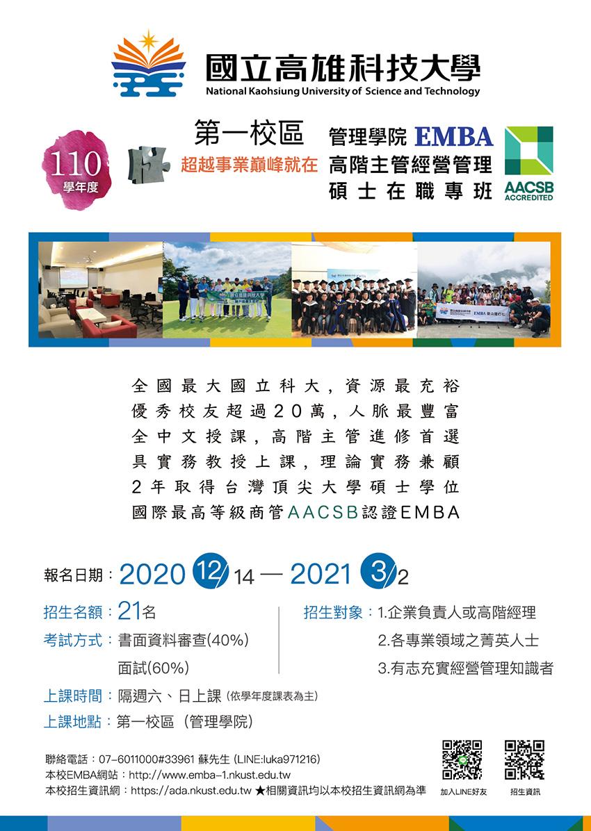 【進修】高科大110學年度EMBA招生報名開跑!-EMBA