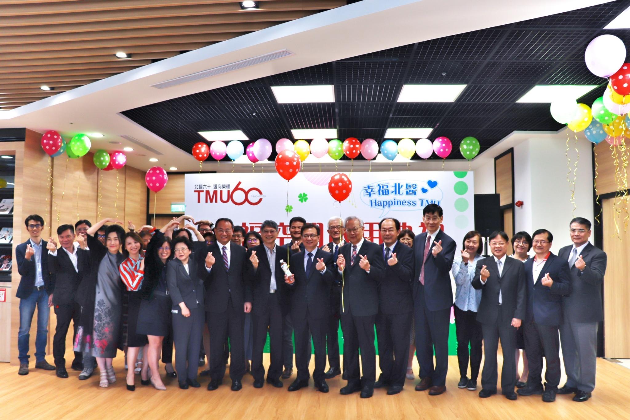 臺北醫學大學開醫大先例 打造「幸福空間」營造開心職場-幸福企業