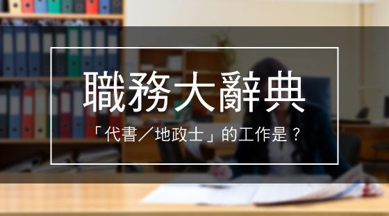 職務大辭典-【法務專利】代書/地政士-代書