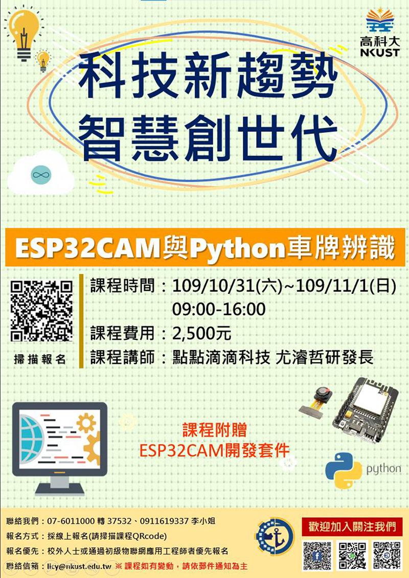 【課程】高科大iPAS「ESP32CAM與Python車牌辨識」班開放報名!-iPAS