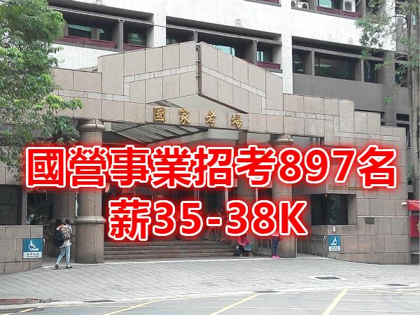 國營事業將招897名 薪35-38K