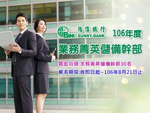 陽信銀行擴大招募儲備幹部 專畢43-50K