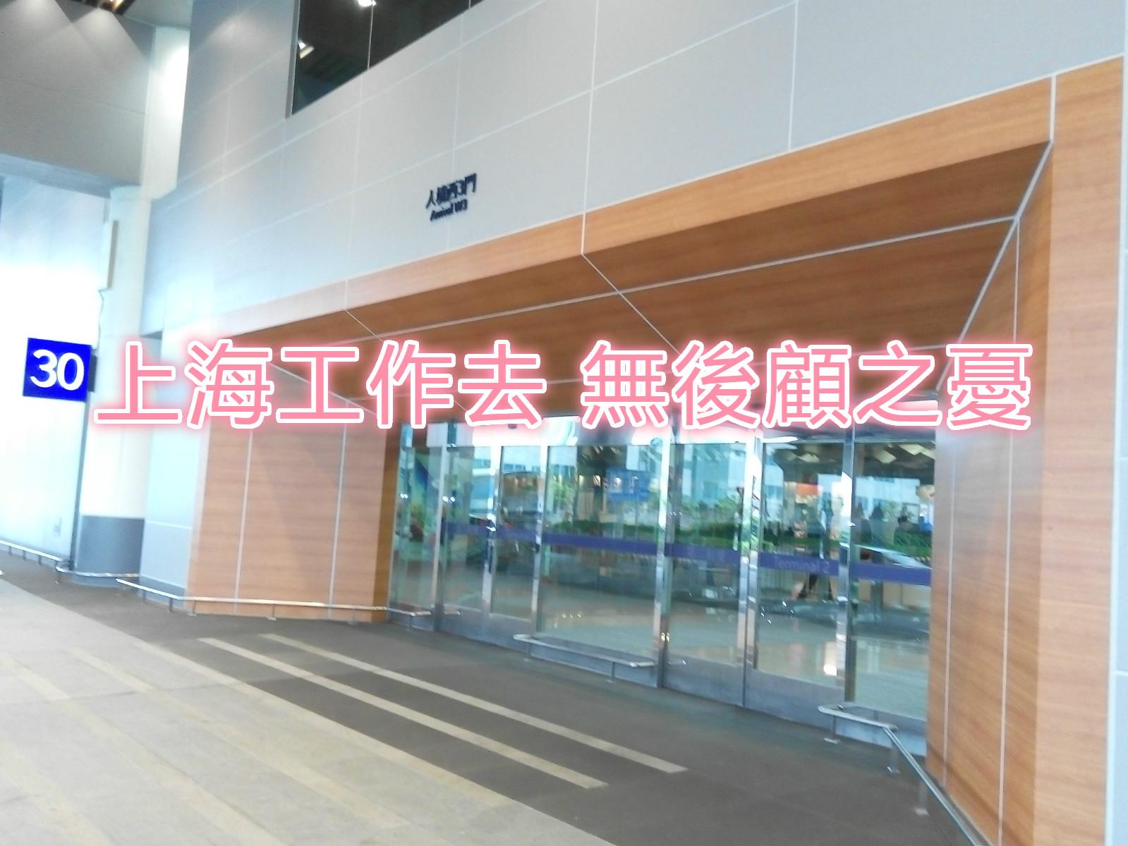 產經新聞-新鮮人西進上海工作!應屆畢業可 公司培訓供宿舍